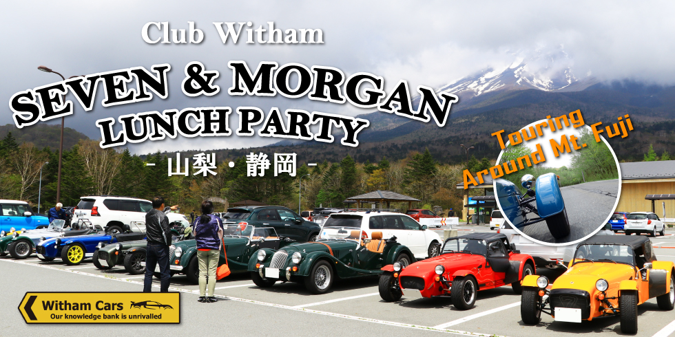 Club Witham SEVEN&MORGANツーリング