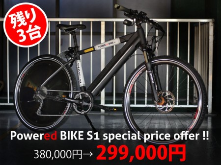poweredbike_speciualprice