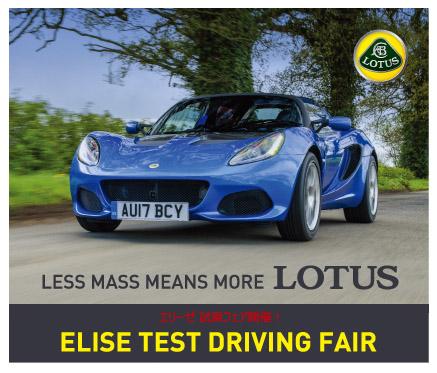 ELISE-TEST-DRIVING-FAIR