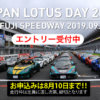 ジャパンロータスデイ / Japan Lotus Day