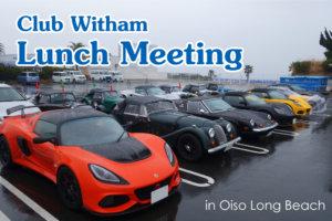 クラブウィザム・ランチミーティングを開催いたしました!