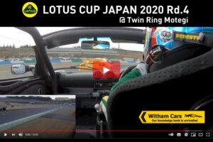 【Youtube】ロータスカップジャパン シリーズ 2020 最終戦 ツインリンクもてぎ